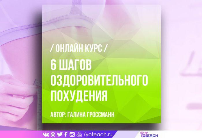 """Курс """"6 шагов оздоровительного похудения"""""""