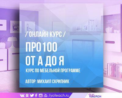 Курс по мебельной программе ПРО100 от А до Я