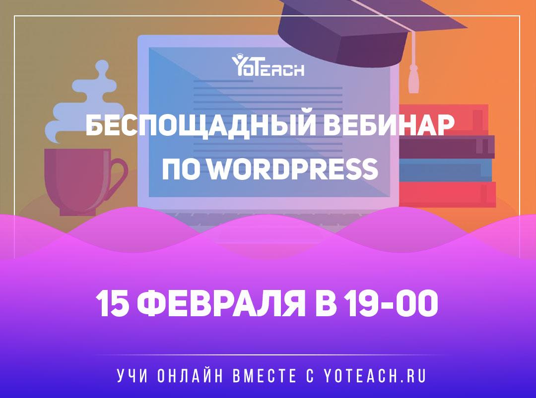 беспощадный вебинар по wordpress